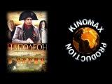 Наполеон (3 СЕРИЯ) (2002) kino-az.net Смотреть онлайн фильмы бесплатно
